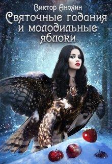 """Книга. """"Деревенские легенды. Святочные гадания и молодильные яблоки"""" читать онлайн"""