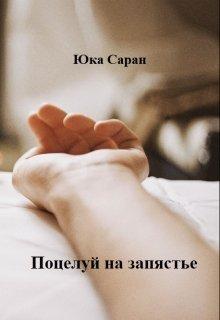 """Книга. """"Поцелуй на запястье"""" читать онлайн"""