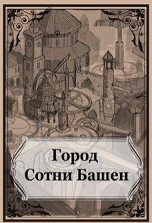 "Книга. ""Город сотни башен"" читать онлайн"