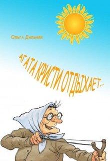 "Книга. ""Агата Кристи отдыхает"" читать онлайн"