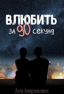 """Книга. """"Влюбить за 90 секунд"""" читать онлайн"""
