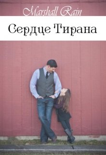 "Книга. ""Сердце Тирана"" читать онлайн"