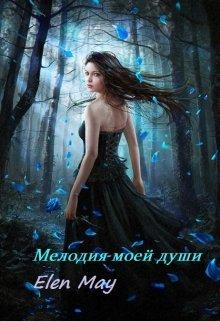 """Книга. """"Мелодия моей души"""" читать онлайн"""
