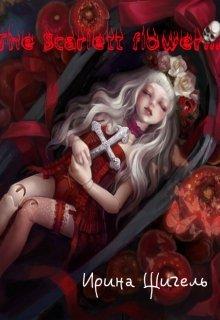 "Книга. ""The Scarlett flower...(аленький цветочек) "" читать онлайн"