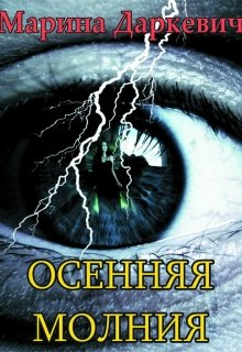 "Книга. ""Осенняя молния"" читать онлайн"