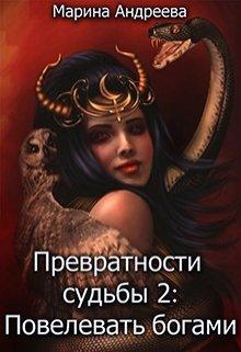 """Книга. """"Превратности судьбы 2: Повелевая богами"""" читать онлайн"""