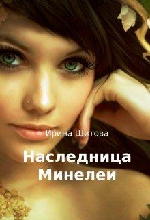 "Книга. ""Наследница Минелеи"" читать онлайн"