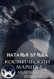 """Книга. """"Галактика Белая-3 Космический маршал. Недетские игры"""" читать онлайн"""