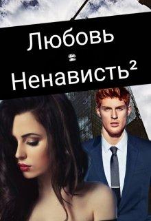 """Книга. """"Любовь=ненависть²"""" читать онлайн"""