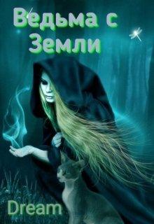 """Книга. """"Ведьма с Земли"""" читать онлайн"""