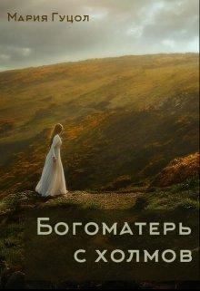 """Книга. """"Богоматерь с холмов"""" читать онлайн"""