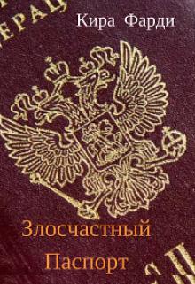 """Книга. """"Злосчастный паспорт"""" читать онлайн"""