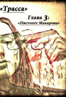 """Книга. """"Трасса. Глава 3: Пистолет Макарова"""" читать онлайн"""