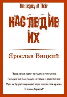 """Книга. """"Наследие Их (the Legacy of Their)"""" читать онлайн"""
