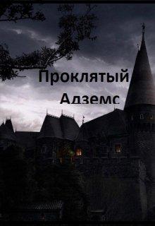 """Книга. """"Проклятый Адземс """" читать онлайн"""