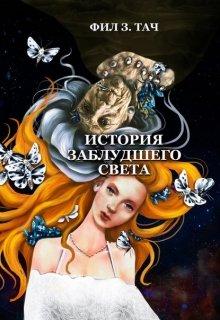 """Книга. """"История заблудшего света"""" читать онлайн"""