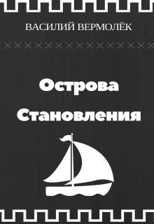 """Книга. """"Острова Становления"""" читать онлайн"""