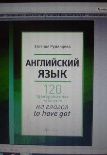 """Книга. """"120  тренировочных табличек на глагол to have got"""" читать онлайн"""