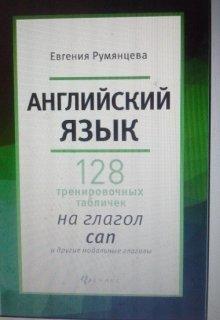 """Книга. """"128 таблиц на глагол can и др модал глаголы"""" читать онлайн"""
