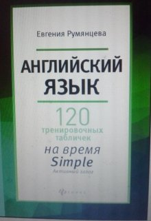 "Книга. ""120 таблиц на  время  Simple активный залог"" читать онлайн"