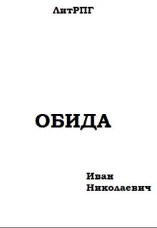 "Книга. ""Обида"" читать онлайн"