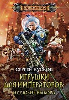 """Книга. """"Игрушки для императоров-2. Иллюзия выбора"""" читать онлайн"""