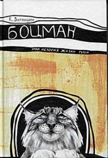 """Книга. """"Боцман, или История жизни рыси"""" читать онлайн"""