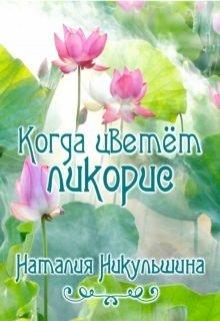 "Книга. ""Когда цветёт ликорис"" читать онлайн"