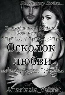 """Книга. """"Осколок любви """" читать онлайн"""