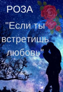 """Книга. """"Если ты встретишь любовь """" читать онлайн"""
