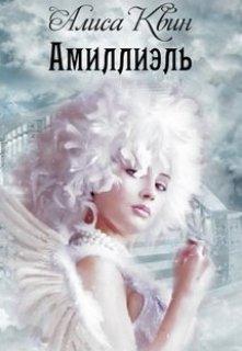 """Книга. """"Амиллиэль"""" читать онлайн"""