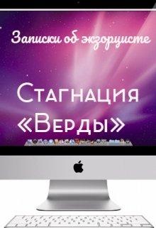 """Книга. """"Записки об экзорцисте. Стагнация """"Верды"""""""" читать онлайн"""