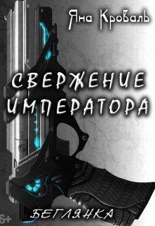 """Книга. """"Свержение императора"""" читать онлайн"""