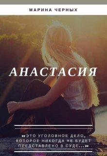 "Книга. ""Анастасия "" читать онлайн"