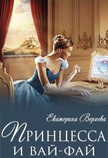 """Книга. """"Принцесса и вай-фай"""" читать онлайн"""