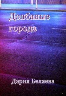 """Книга. """"Долбаные города"""" читать онлайн"""