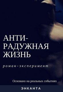 """Книга. """"Антирадужная жизнь"""" читать онлайн"""