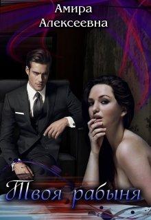"""Книга. """"Твоя рабыня. Слепая страсть."""" читать онлайн"""