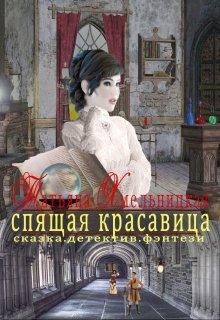 """Книга. """"Маги В Плену Льда (спящая красавица)"""" читать онлайн"""