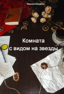 """Книга. """"Комната с видом на звёзды """" читать онлайн"""