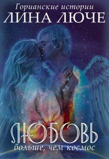 """Книга. """"Любовь больше, чем космос"""" читать онлайн"""