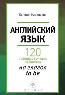 "Книга. ""120 табличек на глагол to be"" читать онлайн"