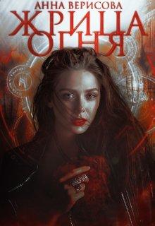 """Книга. """"Жрица Огня"""" читать онлайн"""