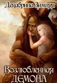 """Книга. """"Возлюбленная демона"""" читать онлайн"""