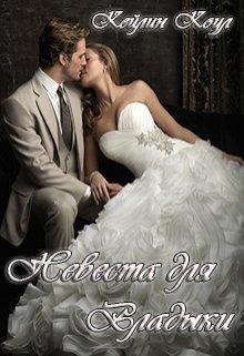 """Книга. """"Невеста для Владыки"""" читать онлайн"""