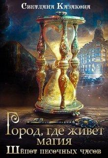 """Книга. """"Город, где живёт магия (три книги)"""" читать онлайн"""