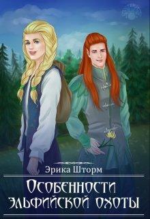 """Книга. """"Особенности эльфийской охоты"""" читать онлайн"""