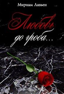 """Книга. """"Любовь до гроба..."""" читать онлайн"""