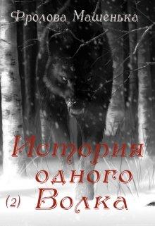 """Книга. """"История одного Волка"""" читать онлайн"""