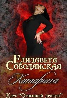 """Книга. """"Катарисса или Жестокие игры 2"""" читать онлайн"""